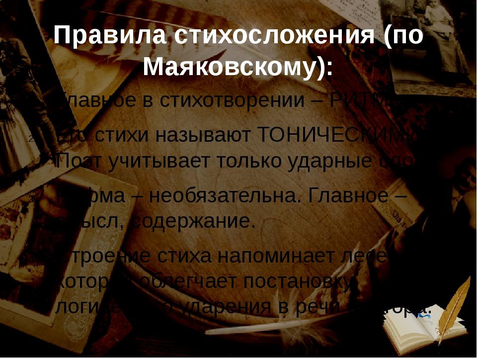 Правила стихосложения (по Маяковскому): Главное в стихотворении – РИТМ. Его с...