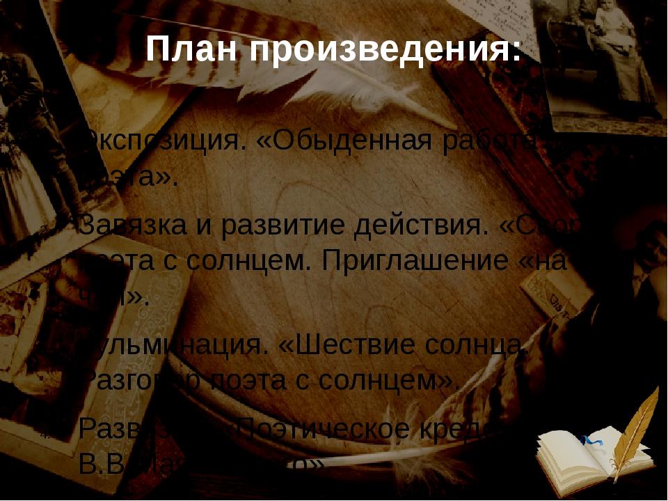 План произведения: Экспозиция. «Обыденная работа поэта». Завязка и развитие д...
