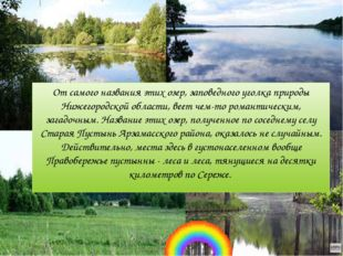 От самого названия этих озер, заповедного уголка природы Нижегородской област