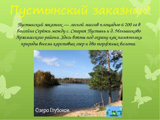 Пустынский заказник — лесной массив площадью 6 200 га в бассейне Серёжи между...