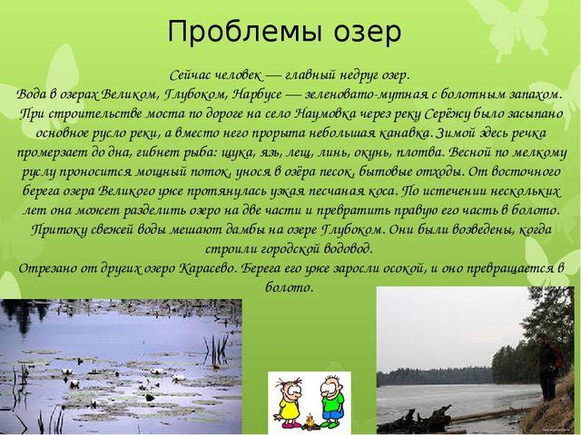 Проблемы озер Сейчас человек — главный недруг озер. Вода в озерах Великом, Г...
