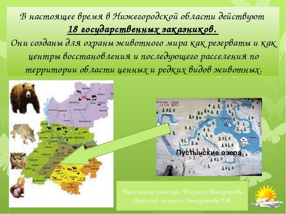В настоящее время в Нижегородской области действуют 18 государственных заказ...