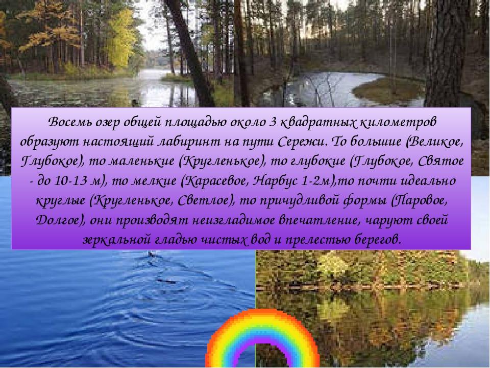 Восемь озер общей площадью около 3 квадратных километров образуют настоящий л...
