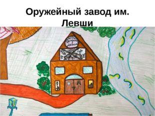 Оружейный завод им. Левши