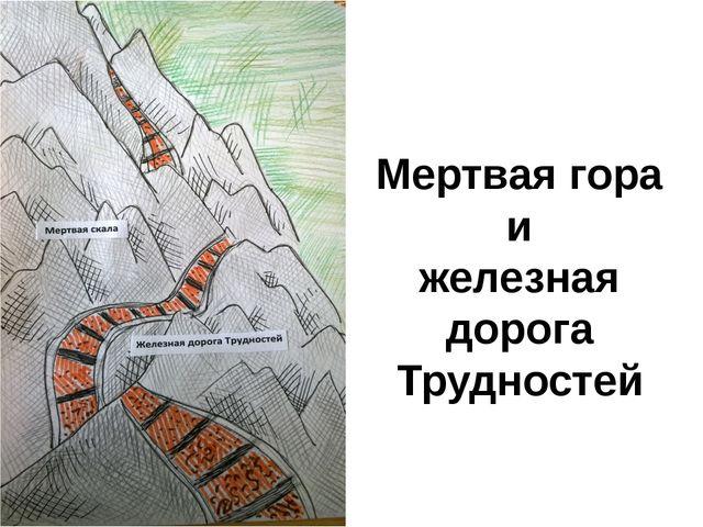 Мертвая гора и железная дорога Трудностей