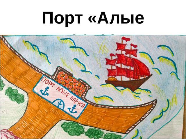 Порт «Алые паруса»