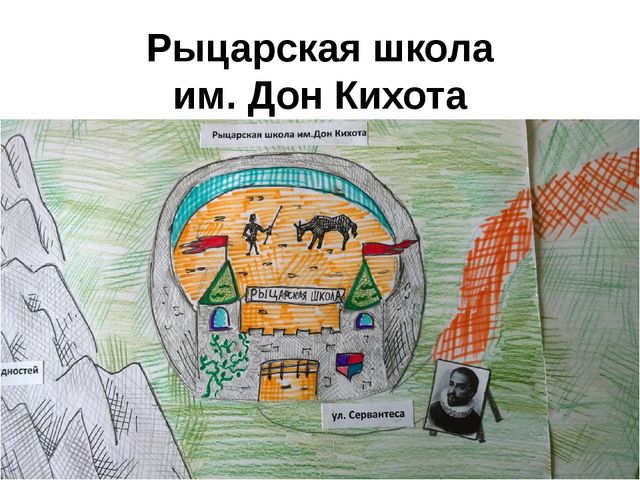 Рыцарская школа им. Дон Кихота
