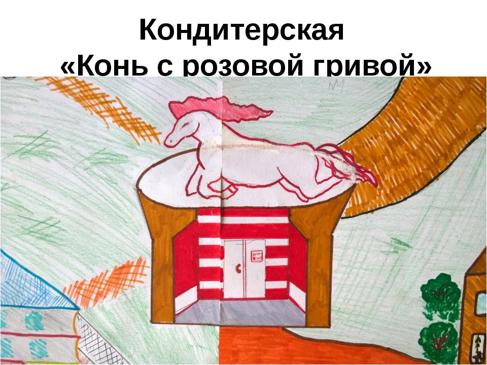 Кондитерская «Конь с розовой гривой»