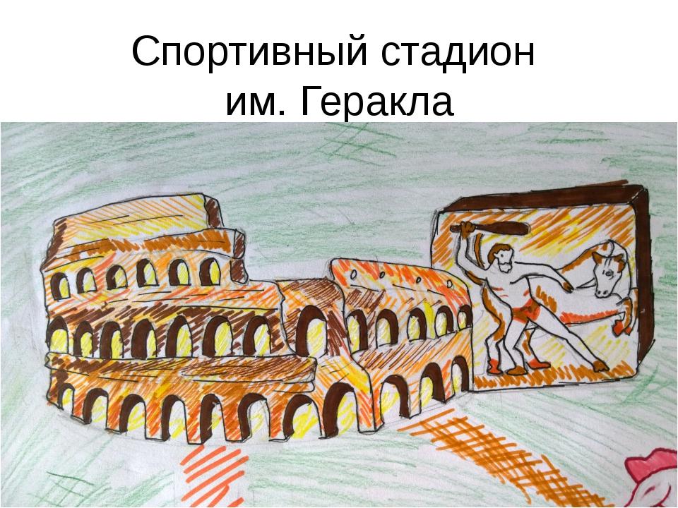 Спортивный стадион им. Геракла