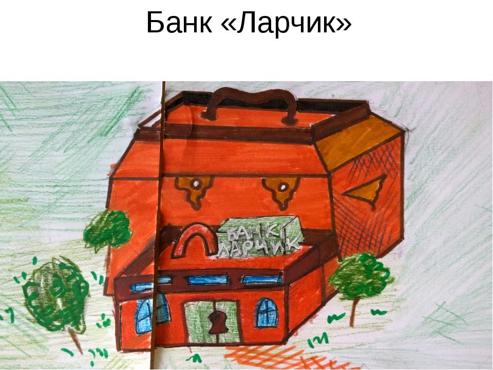 Банк «Ларчик»