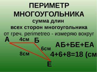 ПЕРИМЕТР МНОГОУГОЛЬНИКА сумма длин всех сторон многоугольника отгреч. perime
