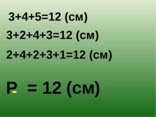 8 ∙ 3 - 6 = 12 (м.) Ответ: 12 морковок.
