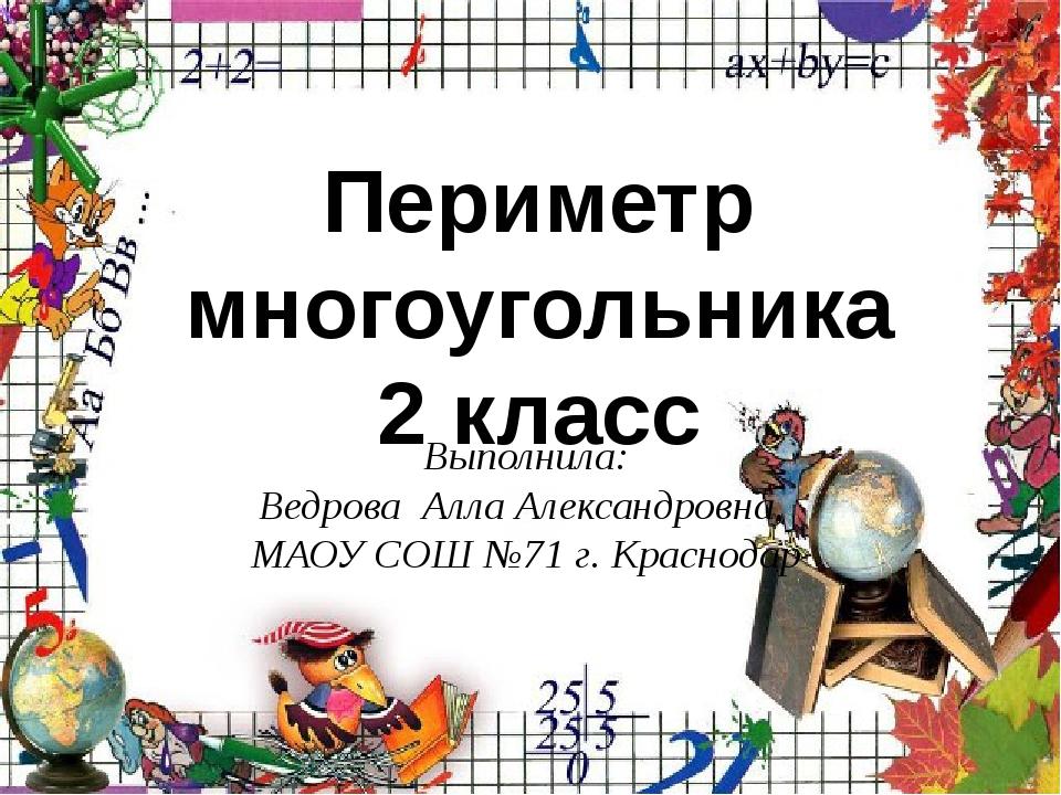 Периметр многоугольника 2 класс Выполнила: Ведрова Алла Александровна, МАОУ С...