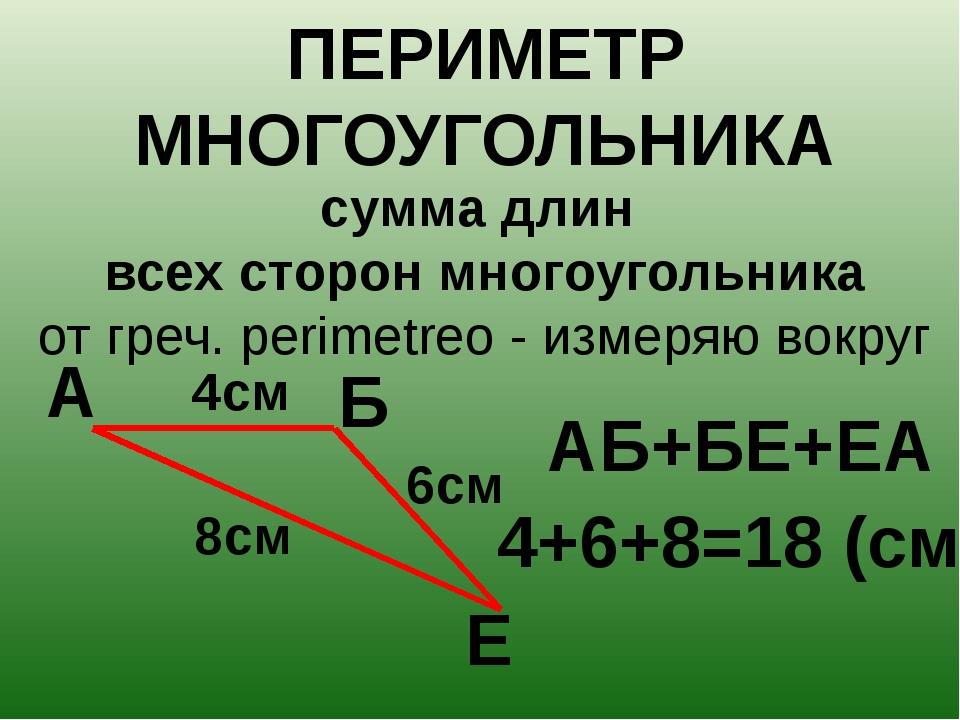 ПЕРИМЕТР МНОГОУГОЛЬНИКА сумма длин всех сторон многоугольника отгреч. perime...