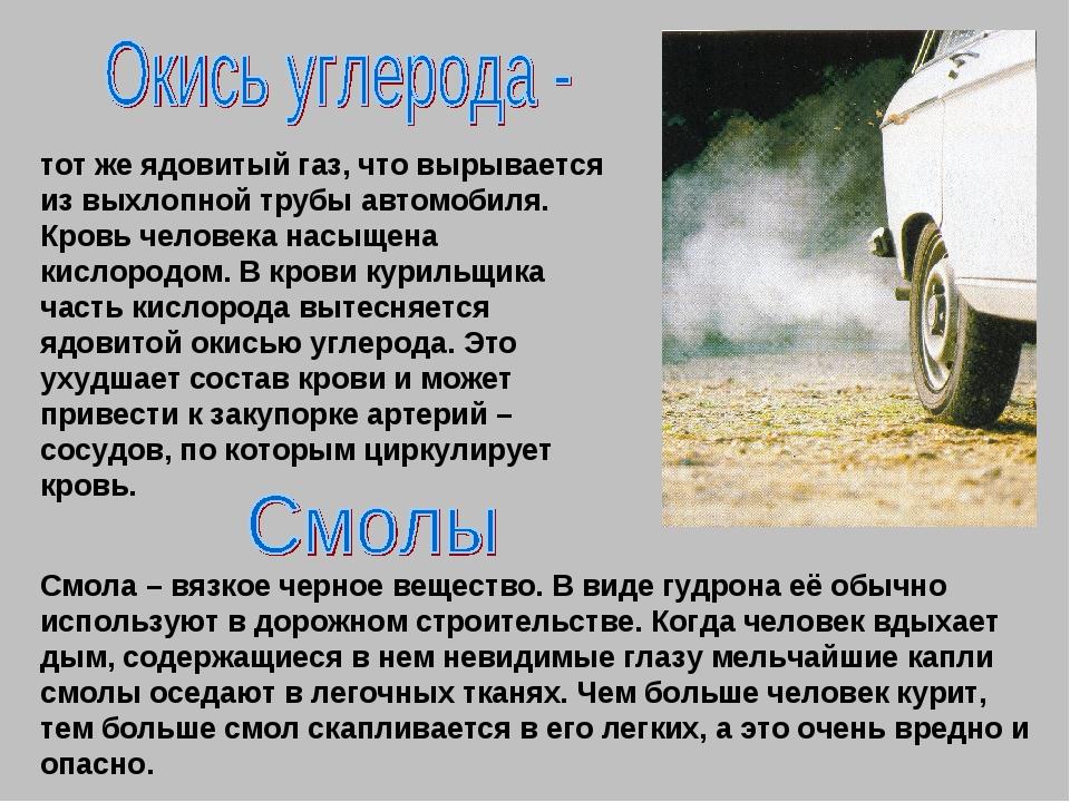 тот же ядовитый газ, что вырывается из выхлопной трубы автомобиля. Кровь чело...