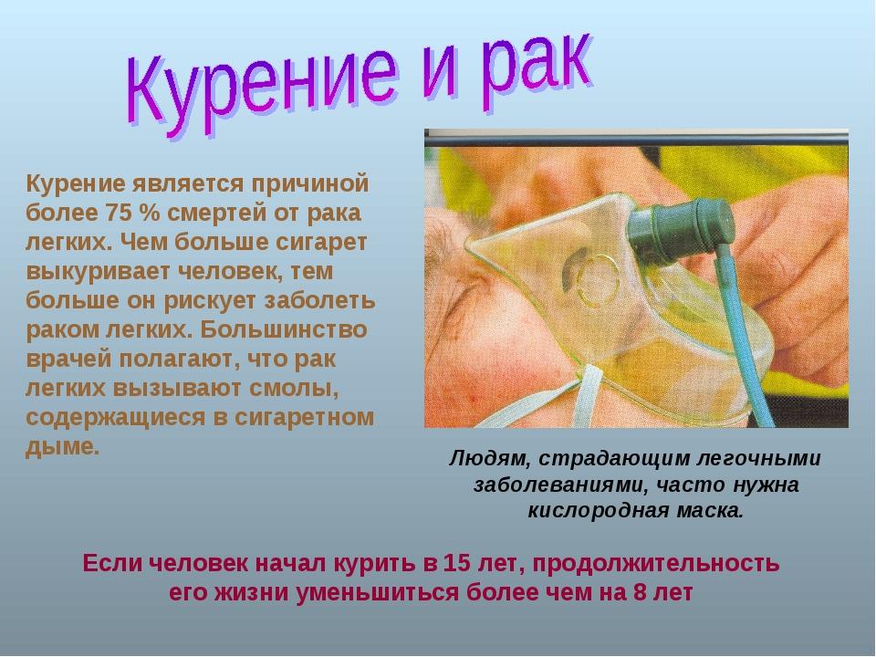 Людям, страдающим легочными заболеваниями, часто нужна кислородная маска. Кур...