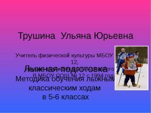 Трушина Ульяна Юрьевна Учитель физической культуры МБОУ СОШ № 12, первая ква
