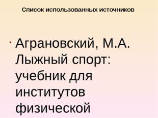 Список использованных источников  Аграновский, М.А. Лыжный спорт: учебник д