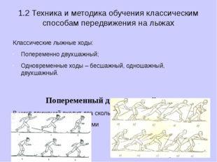 1.2 Техника и методика обучения классическим способам передвижения на лыжах К