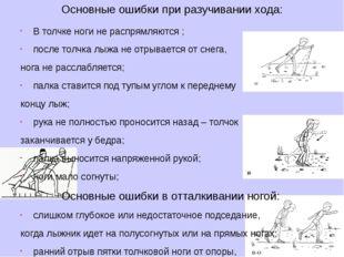 Основные ошибки при разучивании хода: В толчке ноги не распрямляются ; после