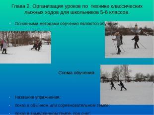 Глава 2. Организация уроков по технике классических лыжных ходов для школьник