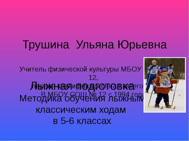 Трушина Ульяна Юрьевна Учитель физической культуры МБОУ СОШ № 12, первая ква...