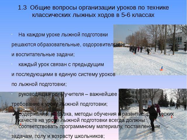 1.3 Общие вопросы организации уроков по технике классических лыжных ходов в 5...