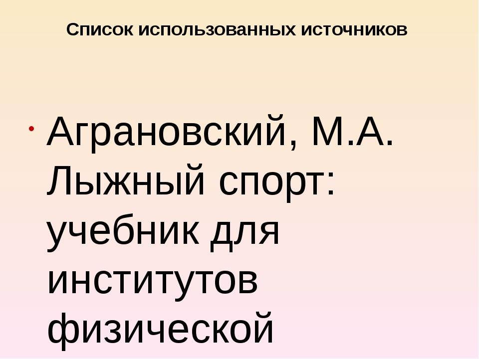 Список использованных источников  Аграновский, М.А. Лыжный спорт: учебник д...