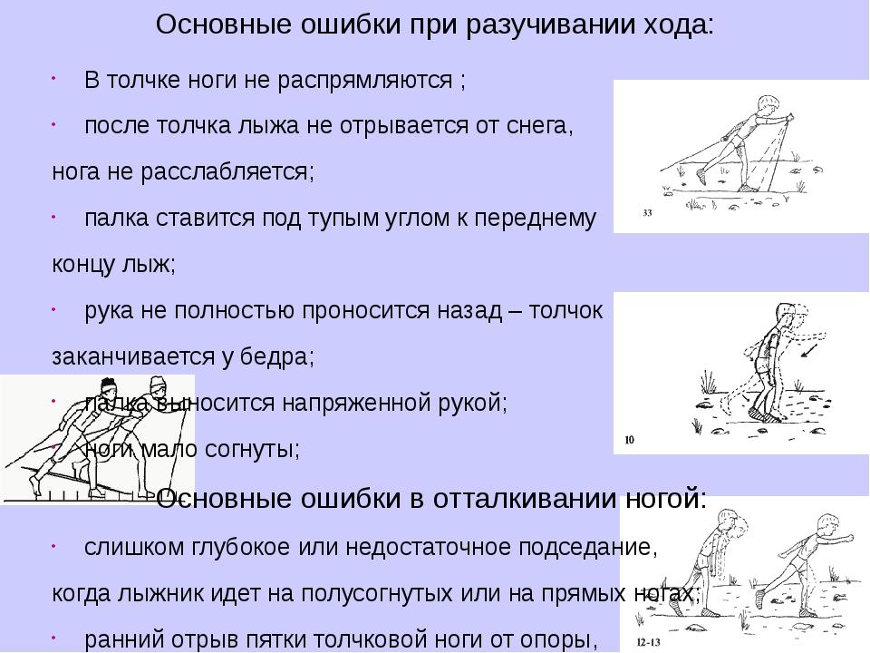 Основные ошибки при разучивании хода: В толчке ноги не распрямляются ; после...