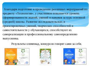 Благодаря подготовке и проведению различных мероприятий по предмету «Техноло