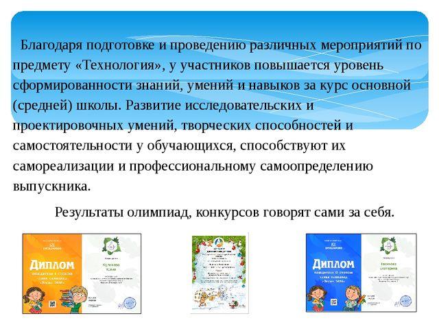 Благодаря подготовке и проведению различных мероприятий по предмету «Техноло...
