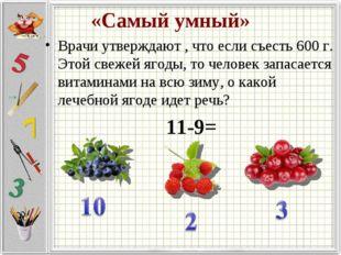 «Самый умный» Врачи утверждают , что если съесть 600 г. Этой свежей ягоды, то