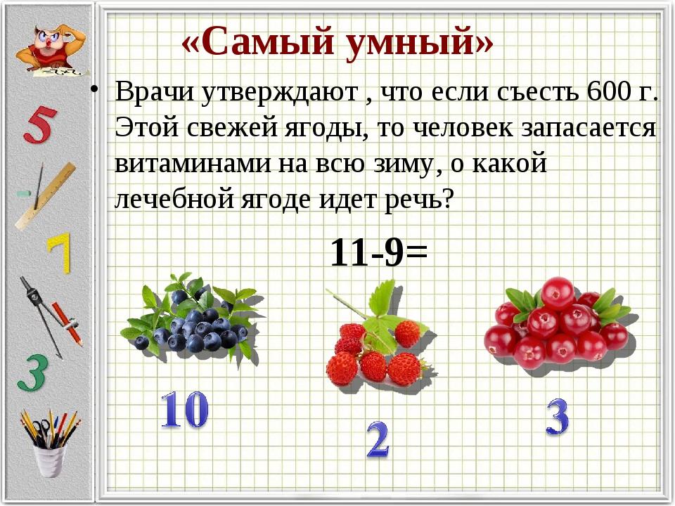 «Самый умный» Врачи утверждают , что если съесть 600 г. Этой свежей ягоды, то...