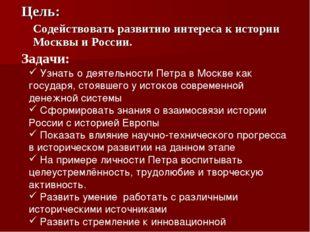 Цель: Содействовать развитию интереса к истории Москвы и России. Задачи: Узн