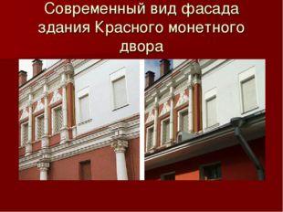 Современный вид фасада здания Красного монетного двора