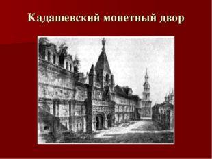 Кадашевский монетный двор