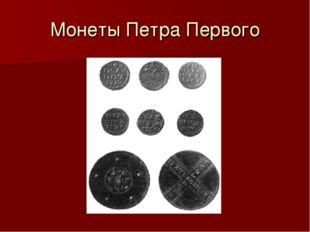 Монеты Петра Первого