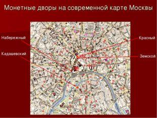 Монетные дворы на современной карте Москвы Красный Земской Набережный Кадашев