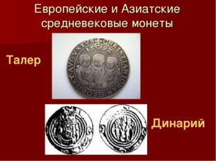 Европейские и Азиатские средневековые монеты Талер Динарий