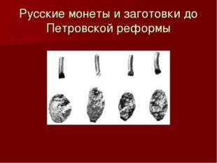 Русские монеты и заготовки до Петровской реформы