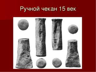 Ручной чекан 15 век