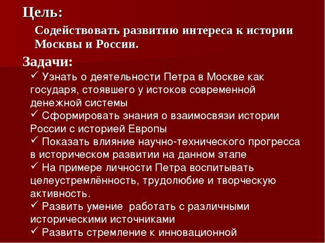 Цель: Содействовать развитию интереса к истории Москвы и России. Задачи: Узн...