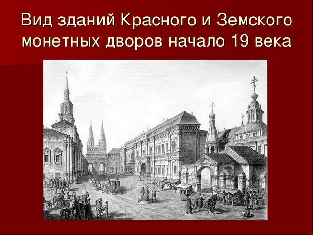 Вид зданий Красного и Земского монетных дворов начало 19 века