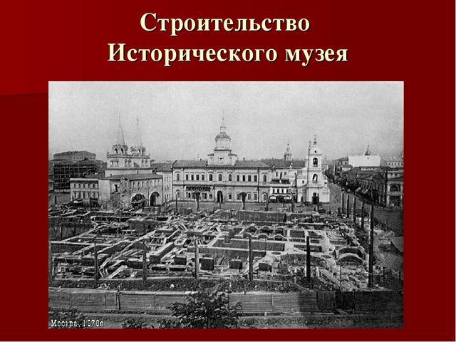 Строительство Исторического музея