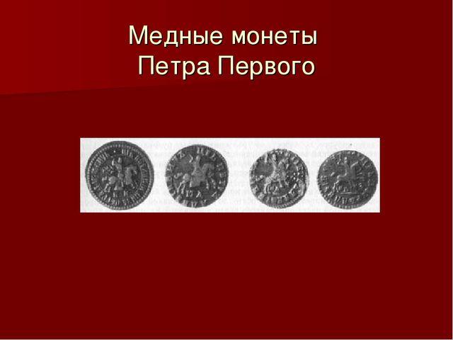 Медные монеты Петра Первого