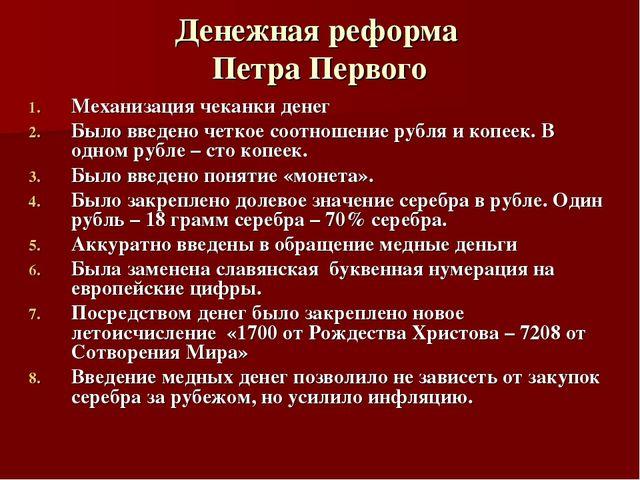 Денежная реформа Петра Первого Механизация чеканки денег Было введено четкое...