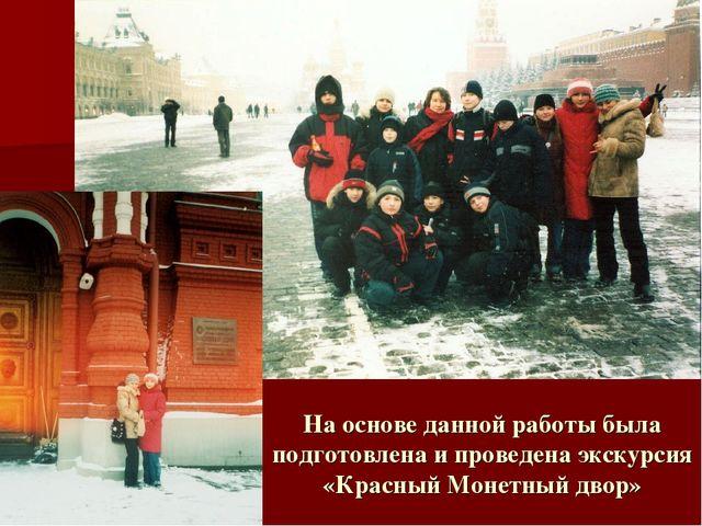На основе данной работы была подготовлена и проведена экскурсия «Красный Моне...