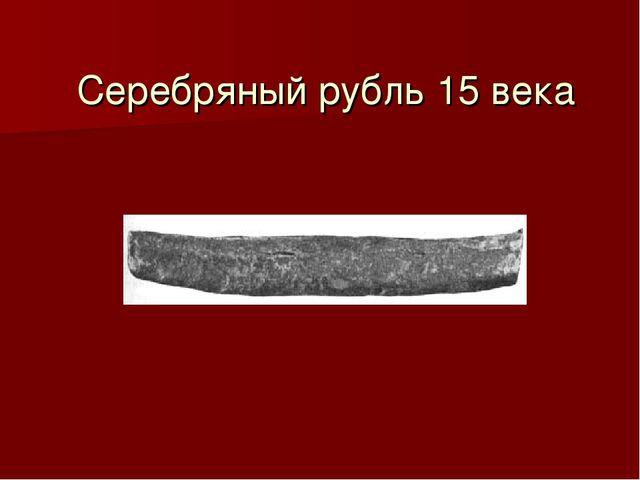 Серебряный рубль 15 века