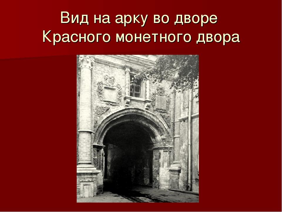 Вид на арку во дворе Красного монетного двора