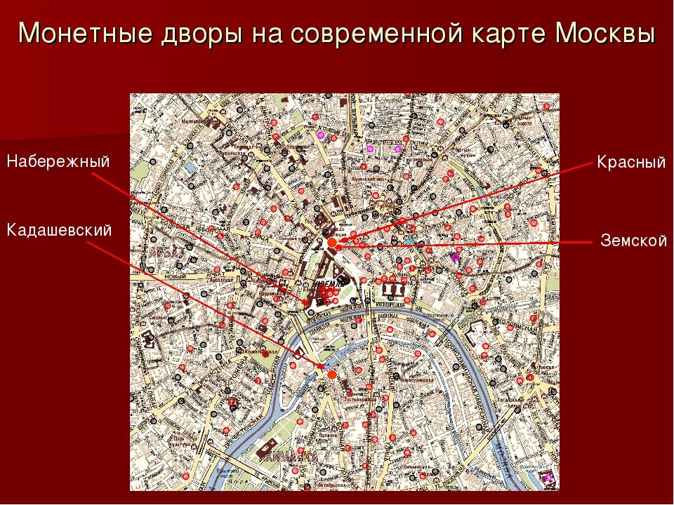 Монетные дворы на современной карте Москвы Красный Земской Набережный Кадашев...